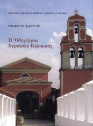 Η Οδηγήτρια Αγραφών Κέρκυρας