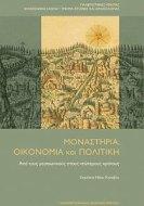 2012.03.26-monastiria
