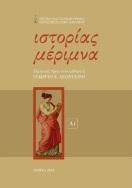 2012.06.22-Leontsinis