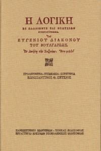 2013.03-06-voulgaris