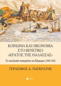 Οι ναυτιλιακές επιχειρήσεις της Κέρκυρας (1496-1538)