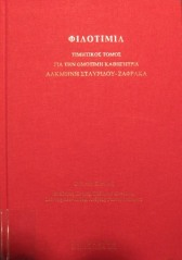 Asonitis