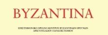 Βυζαντινά Επιστημονικό όργανο του Κέντρου Βυζαντινών Ερευνών Αριστοτελείου Πανεπιστημίου Αθηνών