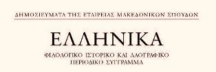 Ελληνικά Περιοδικό της Εταιρείας Μακεδονικών Σπουδών