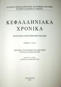 KefalliniakaChronika_14(2013)