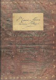 San Cosmà, a Panaretianica Potamò. Τα ληξιαρχικά βιβλία 1762-1864, Μεταγραφή – Επεξεργασία –Σχολιασμός Καρολίνα Ασλάνη, Πρόλογος Αννίτα Π. Παναρέτου, Αθήνα 2010