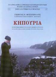 Γεώργιος Ν. Μοσχόπουλος, Κηπούρια: Η ιστορική μονή του Ευαγγελισμού (1759-2012). Ένας θύλακας παράδοσης, τέχνης, παιδείας, Αθήνα 2013