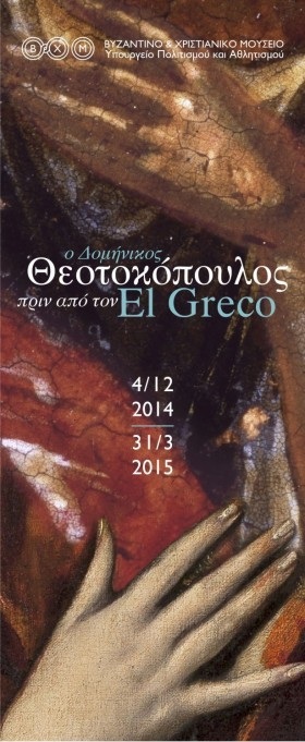 el_greco