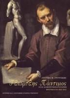 Γιάννης Μ. Γρυντάκης (έκδ.), Τζώρτζης Πάντιμος, ένας διαφορετικός νοτάριος