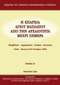 Synedrio-EparxeiaAg.Vasileiou-Exofyllo B tomos