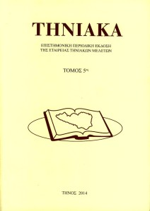 Teniaka5