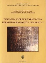 Tsougarakis-Corpus