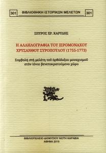 Η αλληλογραφία του ιερομονάχου Χρύσανθου Συρόπουλου