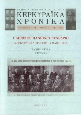 Praktika-X-Panioniou-Synedriou