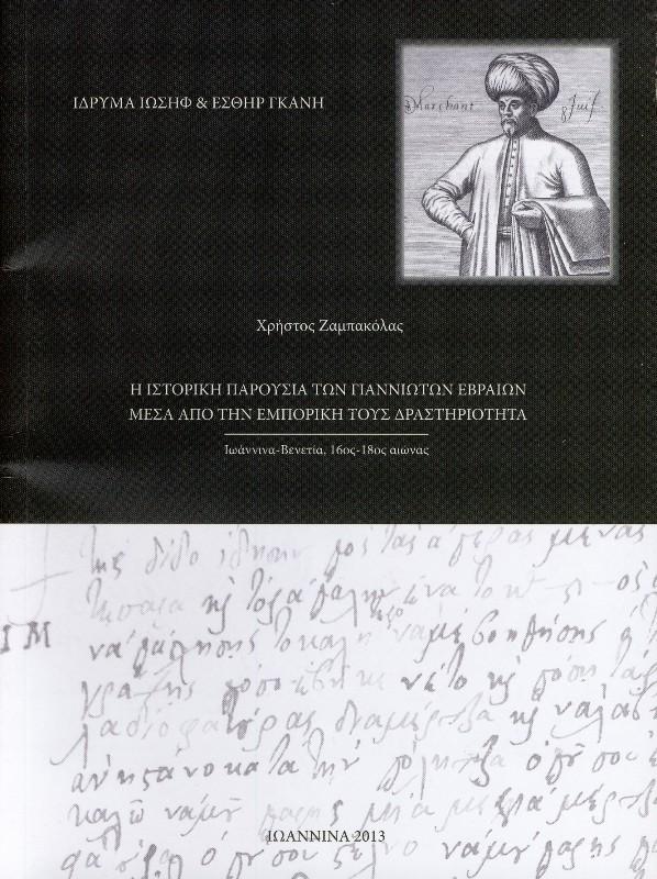 Zampakolas,Ebrei