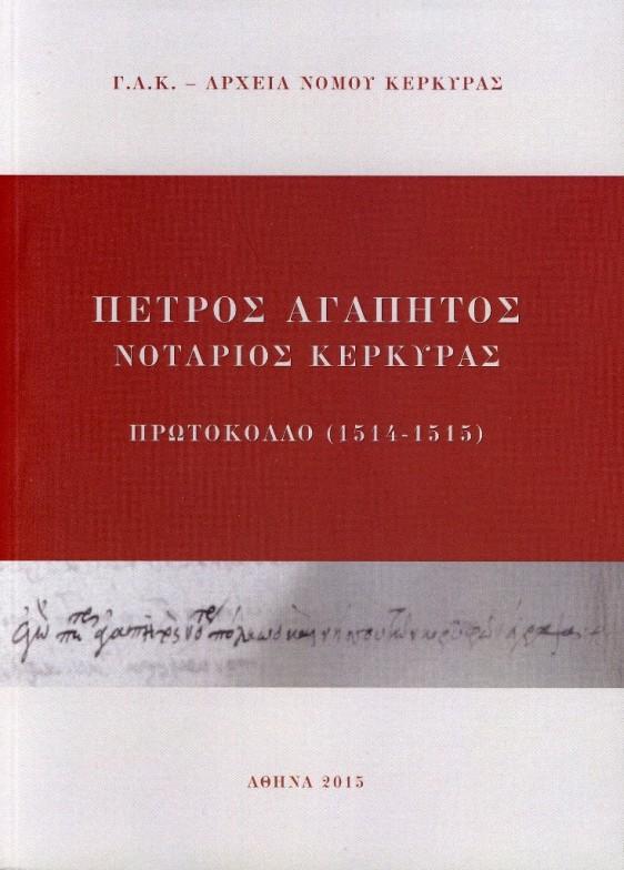 Agapitos-1