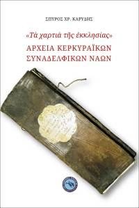 Αρχεία Κερκυραϊκών Συναδελφικών Ναών