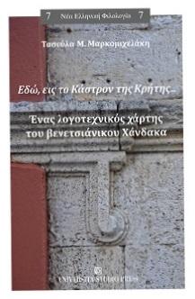 Markomichelaki,Kastron_Kritis