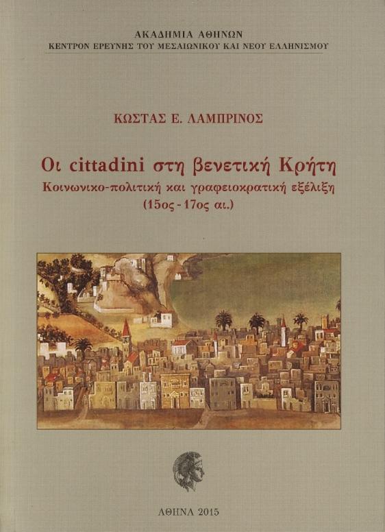 Lambrinos,Cittadini-s
