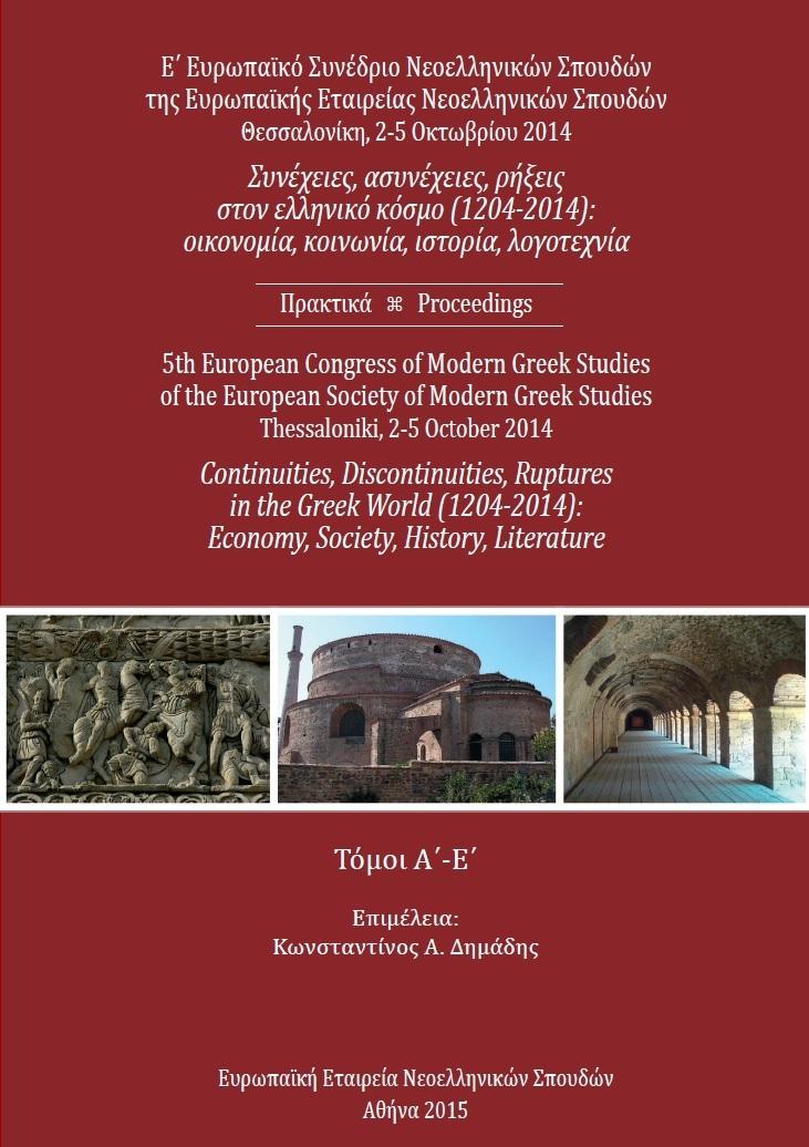 5th_European_Congress_of Modern_Greek_Studies