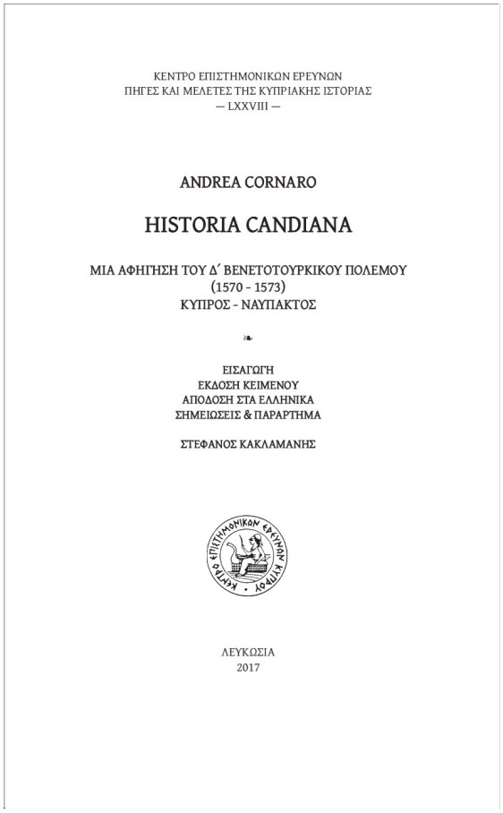Andrea_Cornaro,Historia_Candiana
