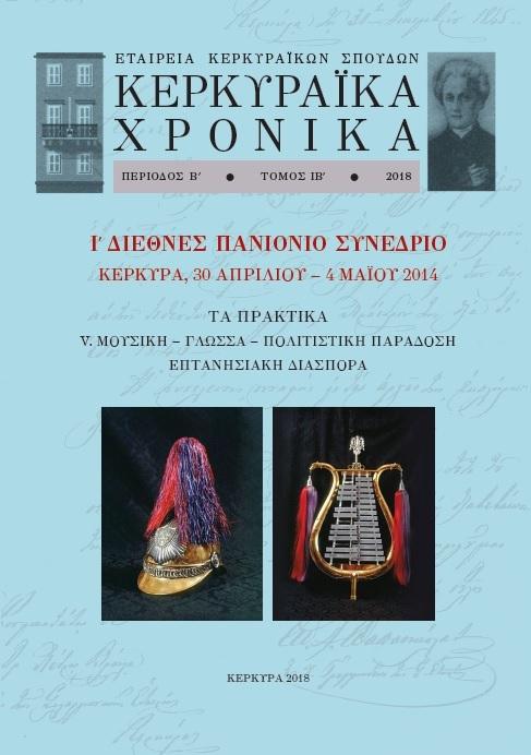 10oPanionio-5-exofyllo