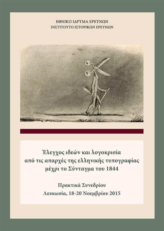 Elegxos-ideon-logokrisia