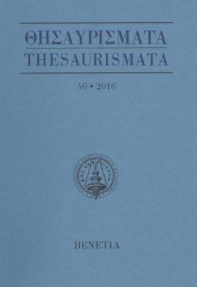 Thesaurismata-46-2016