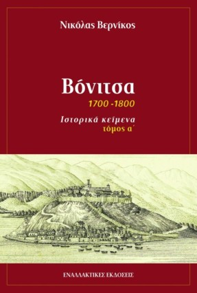 Vernikos,Vonizza,v.1