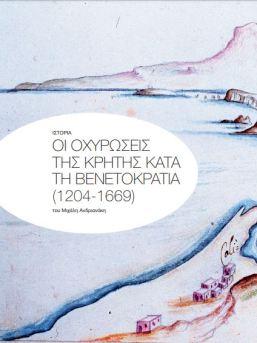 Andrianakis,Oxeiroseis